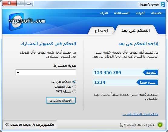 TeamViewer_555×438