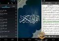 Quran Android 2.5.5 تطبيق القرآن الكريم على الأندرويد