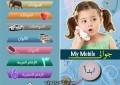 تطبيق My Mobile – جوالي للايفون والايباد لتعليم الاطفال