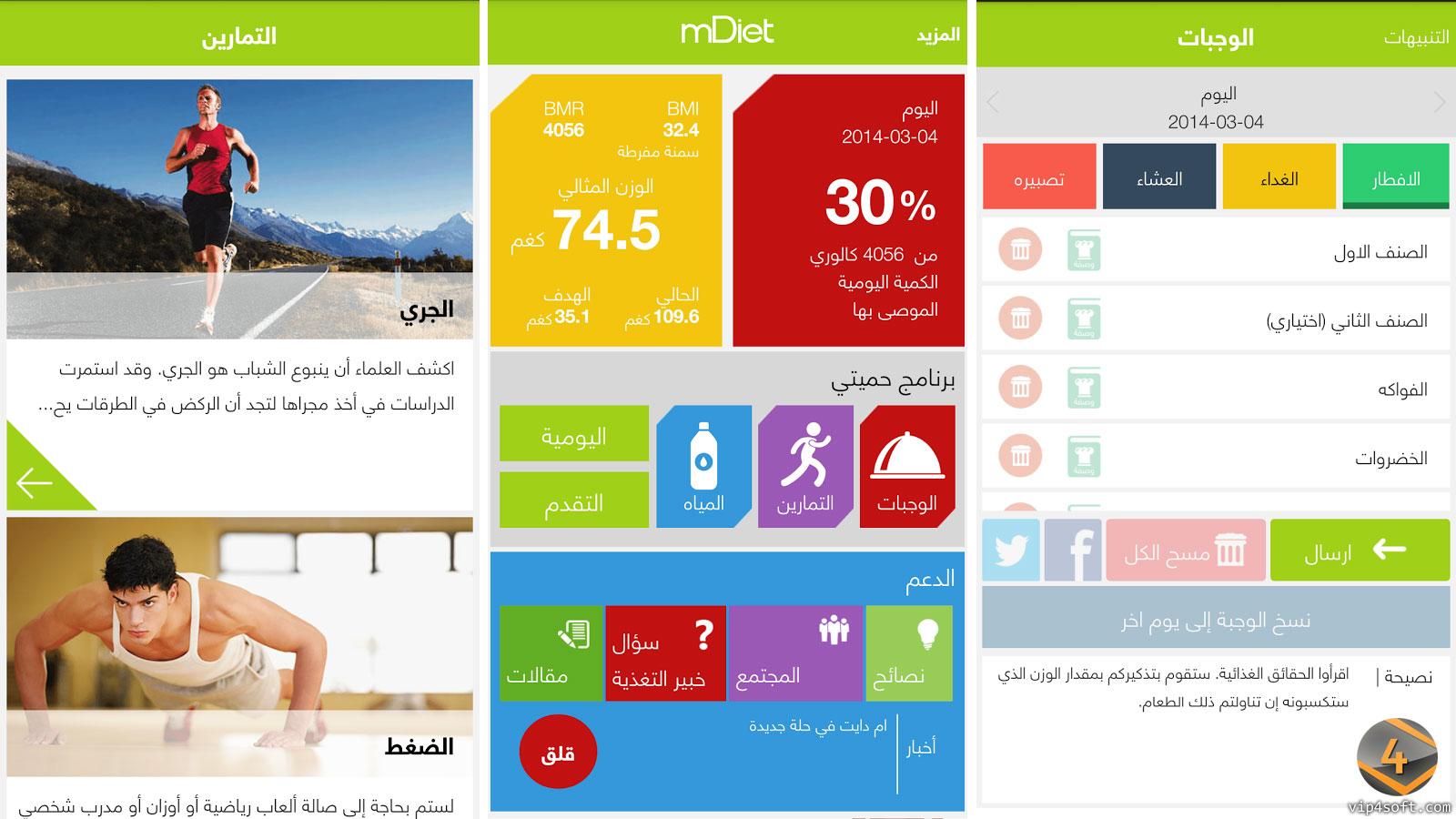 mDiet تطبيق الحمية العربي على الأندرويد