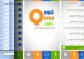 MP3 Quran تطبيق القرآن الكريم صوت للأندرويد
