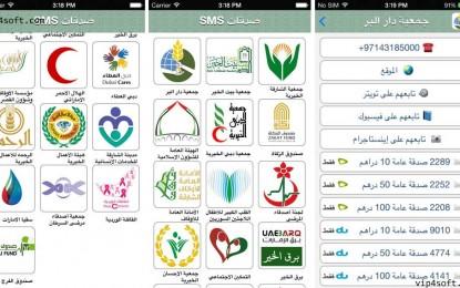 تطبيق صدقات عبر رسائل SMS في الامارات للايفون