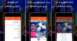 ArabDub-for-iPhone
