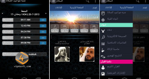 AlSalam-for-Android