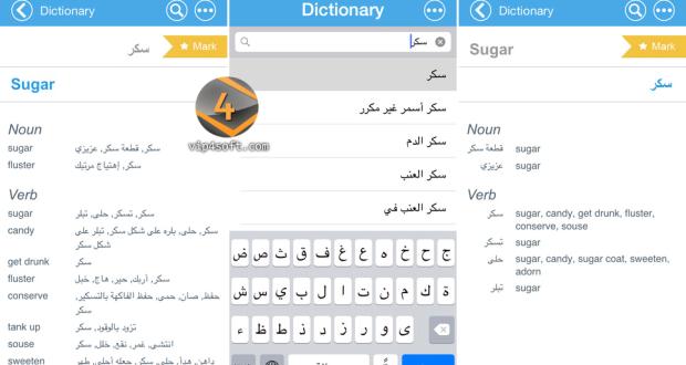 Arabic English FREE Offline Dictionary