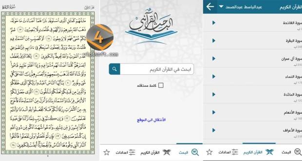 الباحث-القرآني