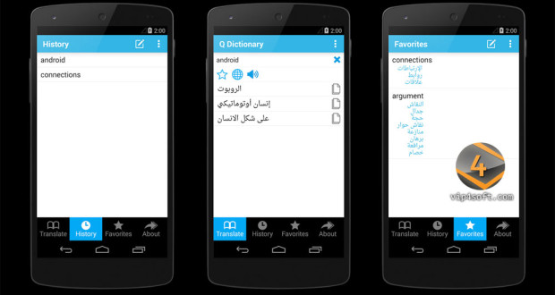 English-Arabic-Dictionary-for-android