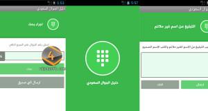 KSA-CallerID-app-foe-android