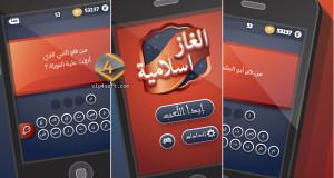 لعبة-الألغاز-الإسلامية