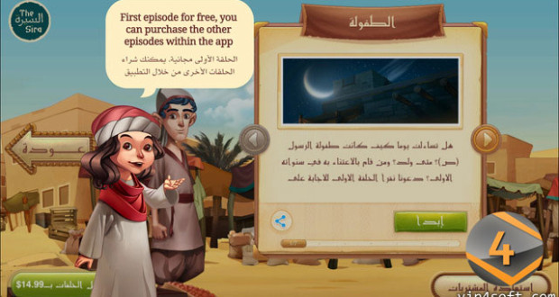 The-Sira-for-iOS