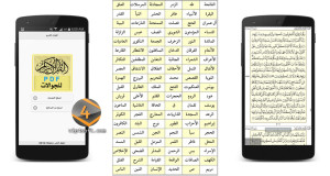 Holy-Quran-PDF-for-android