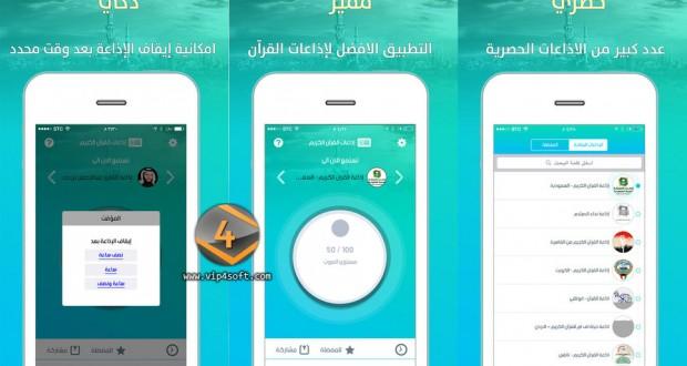 quranradio-app-for-ios