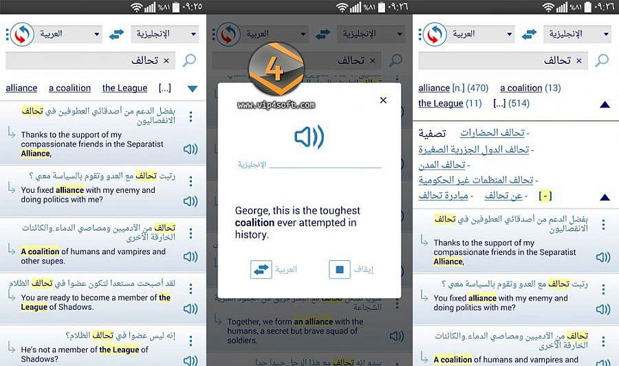 تحميل تطبيق الترجمة في السياق Reverso لأجهزة أندرويد