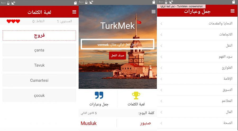تحميل تطبيق TurkMek تعلّم اللغة التركيّة لأجهزة أندرويد