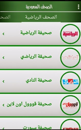 تحميل الصحف السعودية pdf