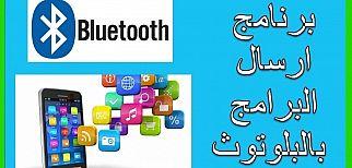 برنامج بلوتوث Bluetooth لأجهزة الكمبيوتر