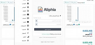 تطبيق ألف ياء Aliphia فواتير ومحاسبة أونلاين للايفون