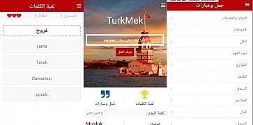 تطبيق TurkMek لتعلّم اللغة التركيّة للاندرويد والايفون
